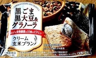 黒ごま黒大豆&グラノーラ