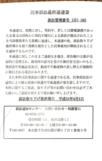 Scannable_の文書__2019-04-03_18_46_33_.png