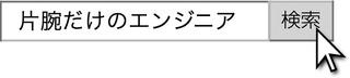 ブログ検索窓.jpg